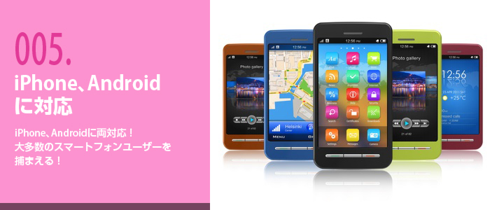 iPhone、Androidに対応